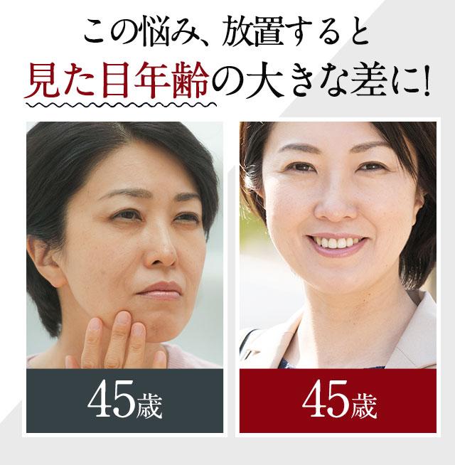 見た目 女性 45 歳